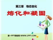《熔化和凝固》物态变化PPT课件9