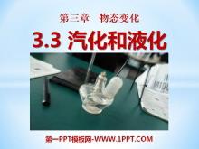 《汽化和液化》物态变化PPT课件3