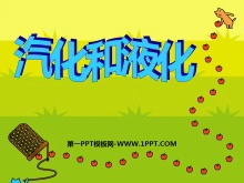 《汽化和液化》物态变化PPT课件4