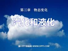 《汽化和液化》物态变化PPT课件7