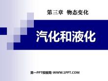 《汽化和液化》物态变化PPT课件8