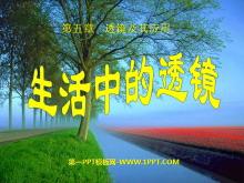 《生活中的透镜》透镜及其应用PPT课件7