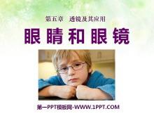 《眼睛和眼镜》透镜及其应用PPT课件3