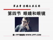 《眼睛和眼镜》透镜及其应用PPT课件5