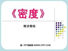 《密度》质量与密度PPT课件6