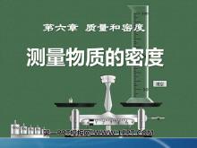 《测量物质的密度》质量与密度PPT课件6