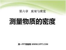 《测量物质的密度》质量与密度PPT课件8