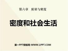 《密度�c社��生活》�|量�c密度PPT�n件3