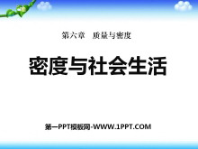 《密度�c社��生活》�|量�c密度PPT�n件5