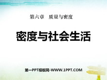 《密度�c社��生活》�|量�c密度PPT�n件7