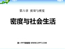 《密度�c社��生活》�|量�c密度PPT�n件9
