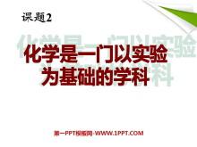 《化学是一门以实验为基础的科学》走进化学世界PPT课件5