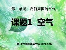 《空气》我们周围的空气PPT课件5