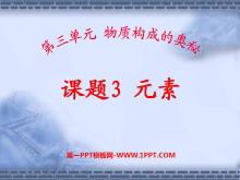 《元素》物质构成的奥秘PPT课件3