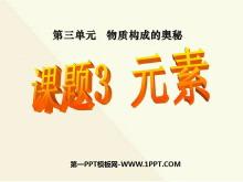《元素》物质构成的奥秘PPT课件8
