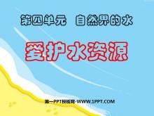 《爱护水资源》自然界的水PPT课件5