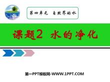 《水的净化》自然界的水PPT课件