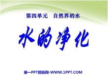《水的净化》自然界的水PPT课件7