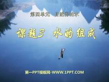 《水的组成》自然界的水PPT课件3