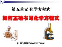 《如何正确书写化学方程式》化学方程式PPT课件2