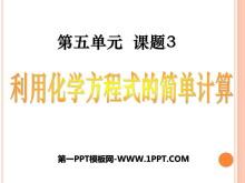 《利用化学方程式的简单计算》化学方程式PPT课件3