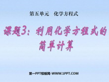 《利用化学方程式的简单计算》化学方程式PPT课件4