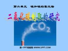 《二氧化碳制取的研究》碳和碳的氧化物PPT课件8
