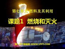 《燃烧和灭火》燃料及其利用PPT课件2