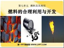 《燃料的合理利用与开发》燃料及其利用PPT课件3