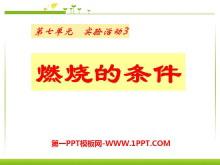 《燃烧的条件》燃料及其利用PPT课件6