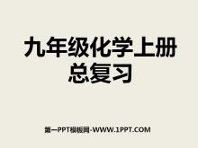 《九年�化�W上�钥��土�》PPT�n件3
