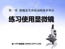 《练习使用显微镜》细胞是生命活动的基本单位PPT课件2
