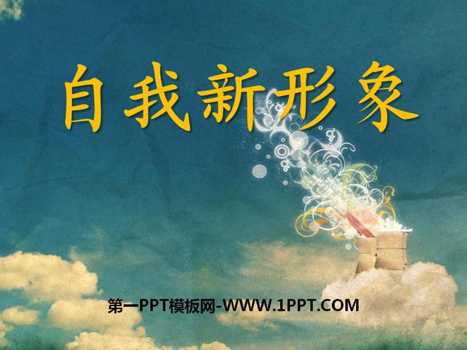 理想中的我ppt_《自我新形象》自我新期待PPT课件2 - 第一PPT
