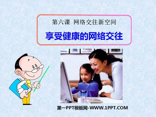 《享受健康的网络交往》网络交往新空间PPT课件