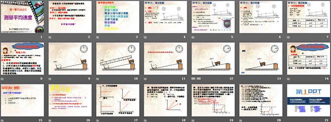 《测量平均速度》机械运动ppt课件5