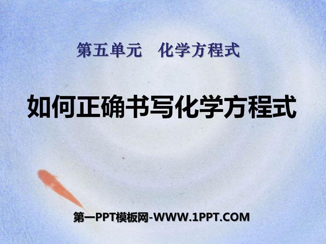 《如何正确书写化学方程式》化学方程式PPT课件
