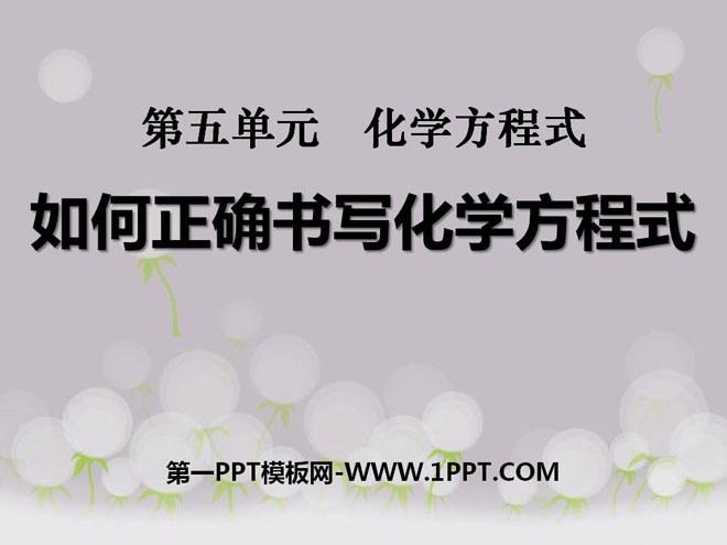 《如何正确书写化学方程式》化学方程式PPT课件4