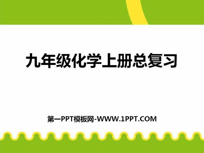 《九年级化学上册总复习》PPT课件2