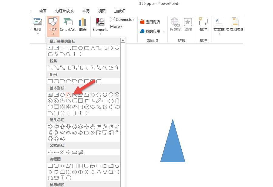 如何用PPT绘制带弧度的三角形表达?