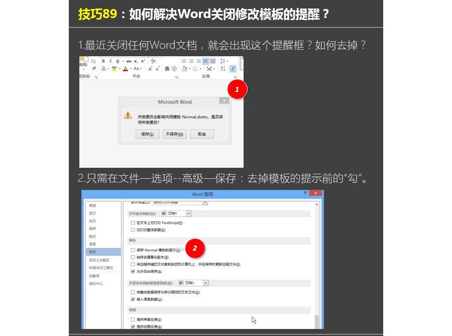 如何消青姣旗化�橐�l�L布除修改word模板的提醒?