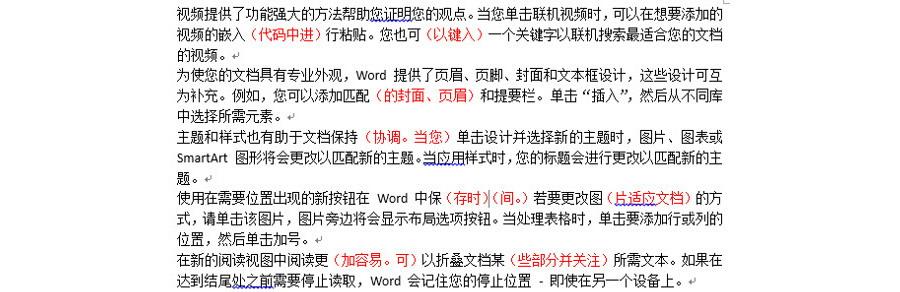 如何在Word中批量给红色字体加上括号?