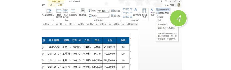 如何让Excel表格跨页自动重复标题行?
