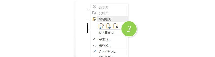如何在Word文档中给汉字加拼音?