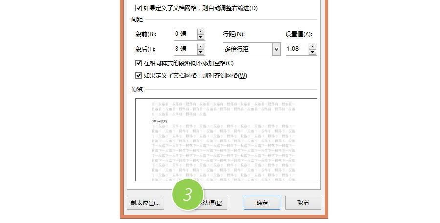 如何在Word中让自动编号靠近文本内容?