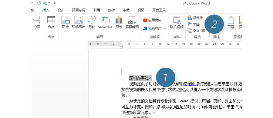 如何设置word文档中的交叉引用?