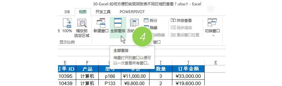 Excel中如何方便的实现同张表不同区域的查看?