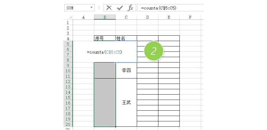 Excel如何批量填充合并单元格的序列?