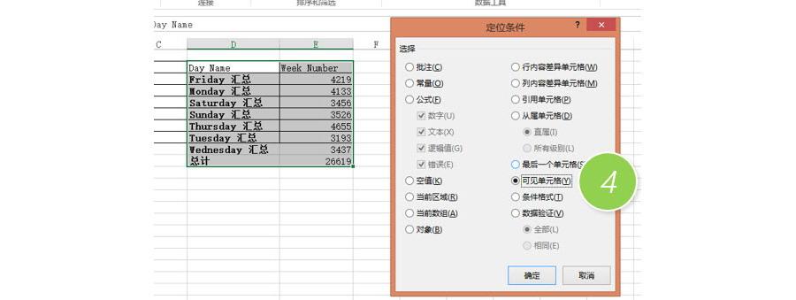 Excel如何复制得到销售分类汇总的统计数据?