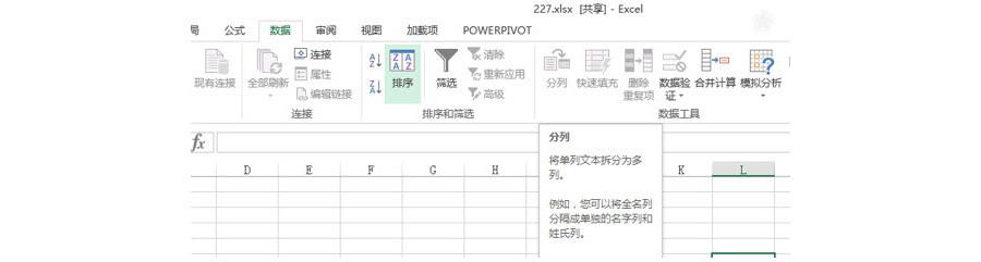 Excel如何实现多人编辑同一个工作簿?