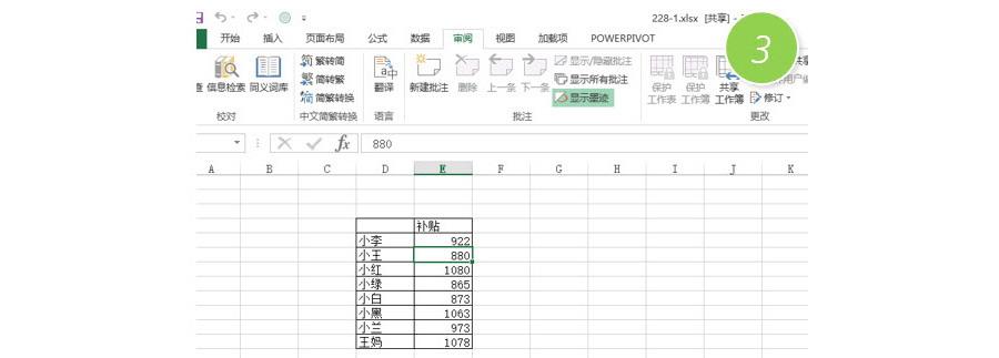 Excel如何实现数据多人修订后的追踪与确认?